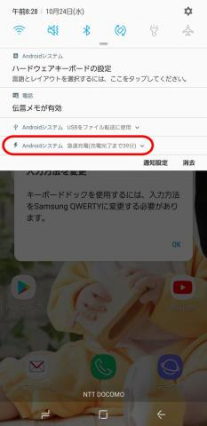 Galaxy S8+に接続すると急速充電が始まる