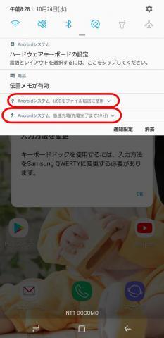 Galaxy S8+に繋いだときの表示