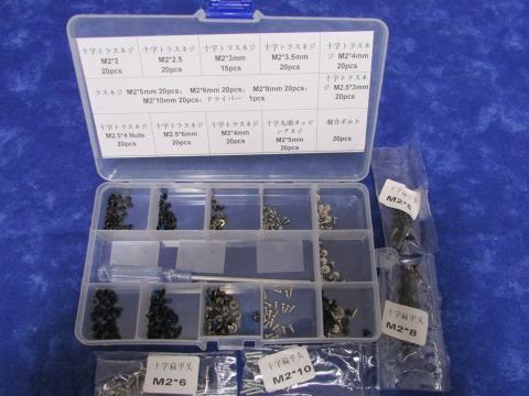 14種類+αの小型ネジ類