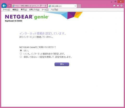 Web ブラウザーを起動して自動的に表示された画面