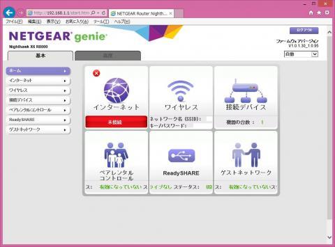 各種設定をおこなうことができる Web ブラウザーの「NETGEAR genie」のメイン画面