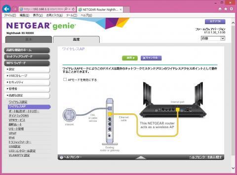 高度な設定のワイヤレス AP ではルーターモードもしくはワイヤレス AP モードの切り替えの設定をおこなうことができる