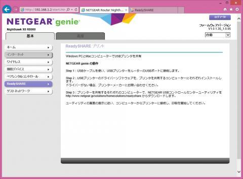 画面に表示された ReadySHARE の Web サイトにアクセスしてアプリをダウンロードしてインストールする