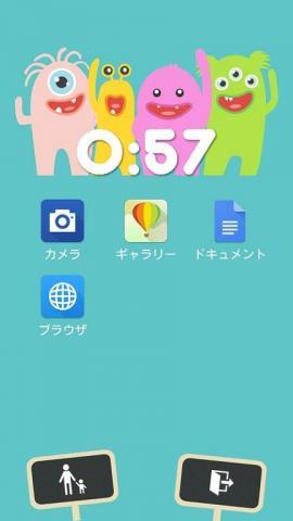 キッズモードの画面