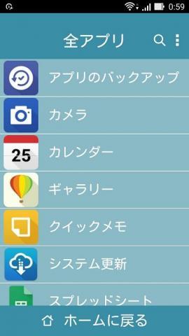 リストに表示されるアプリについてもわかりやすくなっている