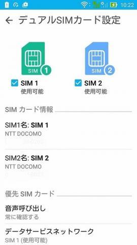SIM カードの情報を確認することができる
