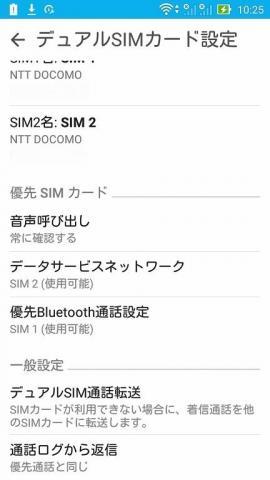 スクロールすると優先的に使用する SIM カード
