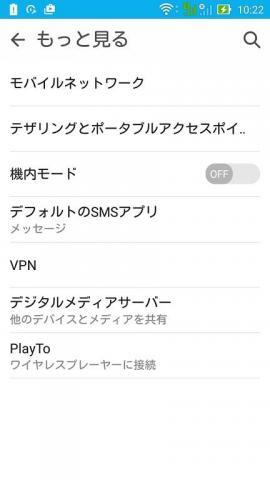 APN の設定はモバイルネットワークをタップする