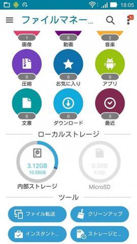 ASUS File Manager をスクロールするとファイル転送が確認できる