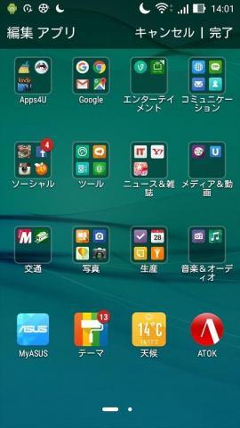 アプリが自動的に種類ごとにフォルダーにまとめられて名前がつけられる