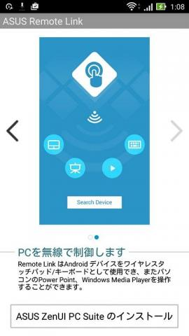 ASUS ZenUI PC Suite に含まれる Remote Link