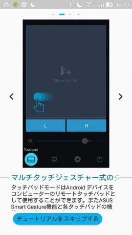 Zenfone Go の画面をタッチパットとして使用することができる