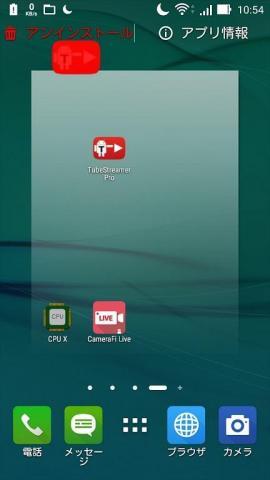アプリをタップ&ホールドすると左上にアンインストールが表示されるのでドラッグする