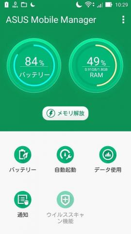 ASUS Mobile Manager の画面