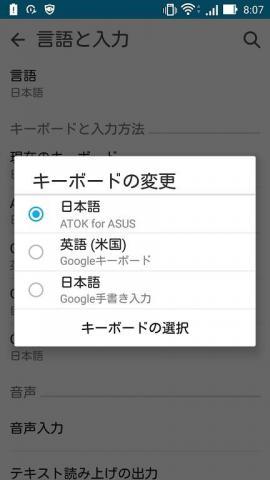 [Google手書き入力]を選択できるようには[キーボードの選択]でおこなう
