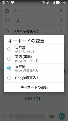 キーボードに表示されたら日本語の[Google手書き入力]を選択する
