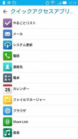 配置したいアプリを選択する