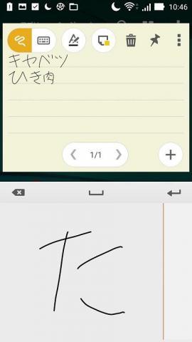 手書きでサッとメモすることができて便利