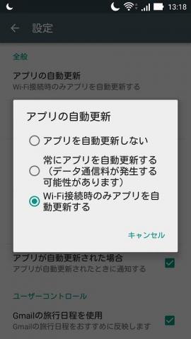 ストアの設定のアプリの自動更新