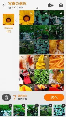 コラージュでは複数の写真を一枚の写真に仕上げることができる