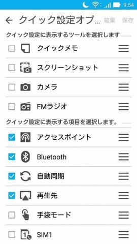 [クイック設定オプション]には追加することができるツールと項目をカスタマイズすることができる