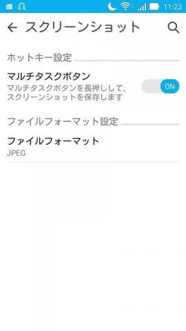 スクリーンショットのファイルフォーマットは JPEG と PNG の 2 種類から選択することができる