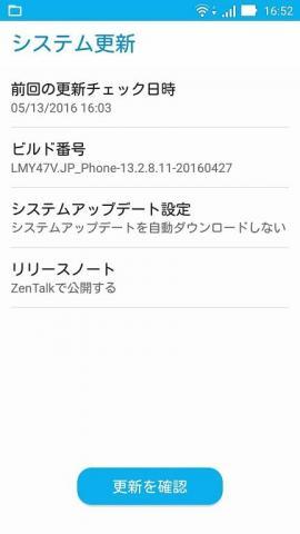 最新のビルド番号は LMY47V.JP_Phone-13.2.8.11-20160427