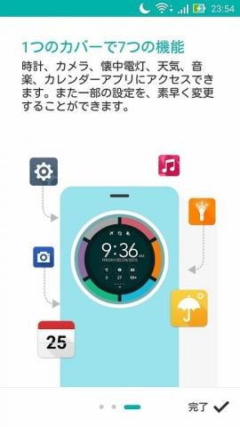 時計やカメラなど 7 つのアプリが使用できる