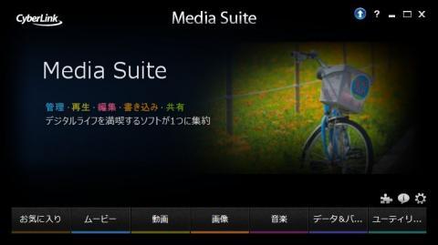 cyberlink media suite10 とは