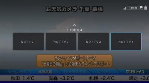 左右フリックでチャンネル切り替えできる