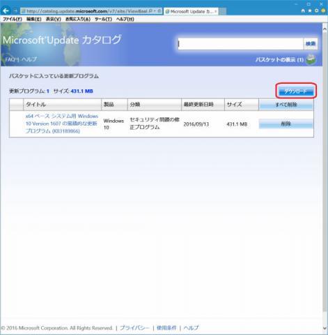 カタログ windows update Windows10で更新プログラムをMicrosoft Updateカタログからインストールする方法|