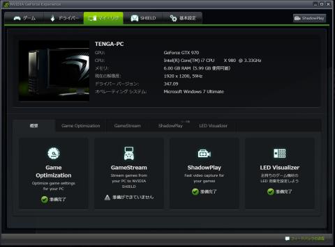 Geforce Experience。ShadowPlayはここにあります。