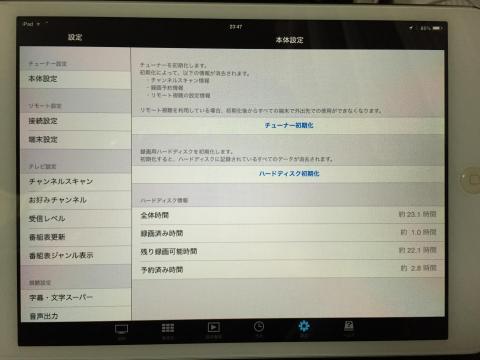 iPad での設定画面