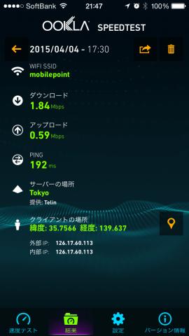 公衆無線LANでの回線速度