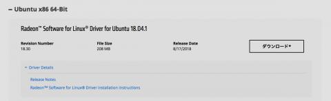 Ubuntu用をダウンロード