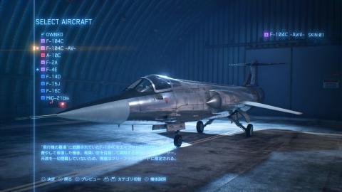プレイアブル機体F-104C -Avril-