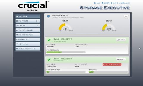 Crucal SSD設定ツール