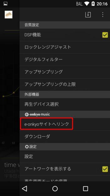 アプリ内のメニューから直接ハイレゾ音源配信サイト「e-onkyo music」には行けるようになっている。