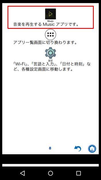 「取扱説明書」にMusicアプリのアイコンの説明