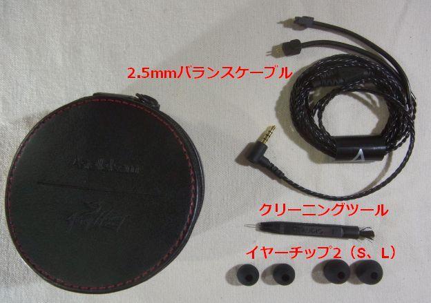 2.5mmバランスケーブル以外の付属品は最低限