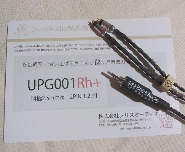 ウリのロジウムメッキの2.5mmのバランスプラグ