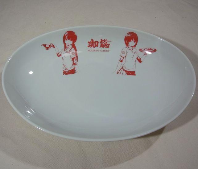 楕円形の大皿