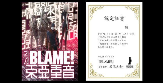 音響監督の岩浪美和が自ら音響チューニングした映画館を表す証書と東亜重音上映ポスター