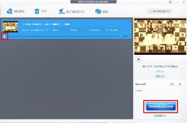 さらに画面が変わって「Download now」か、動画の下の下向き矢印をクリックする必要がある。