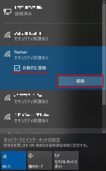 毎回毎回「flashair」へ「接続」する必要がある