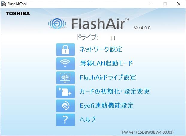 FlashAirのメニュー