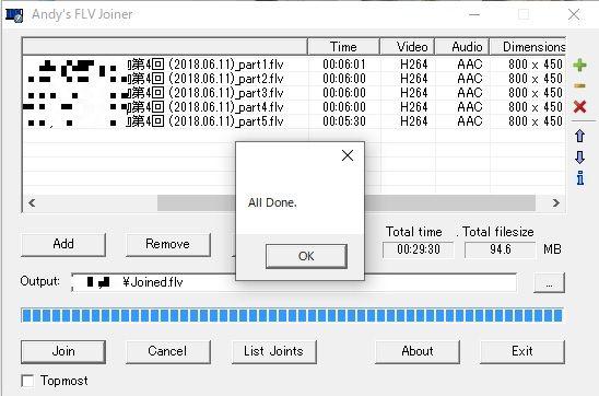 これが出ると結合完成。全部で5分割、計30分ほどの動画だと約1~2秒。