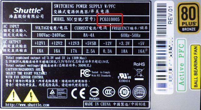 元々付いていたのは「PC63I0005」