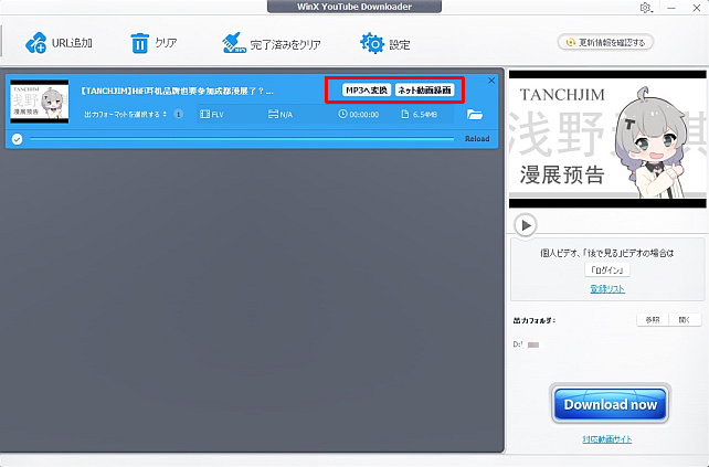 「WinX YouTube Downloader」にはあった変換連携ボタンも...