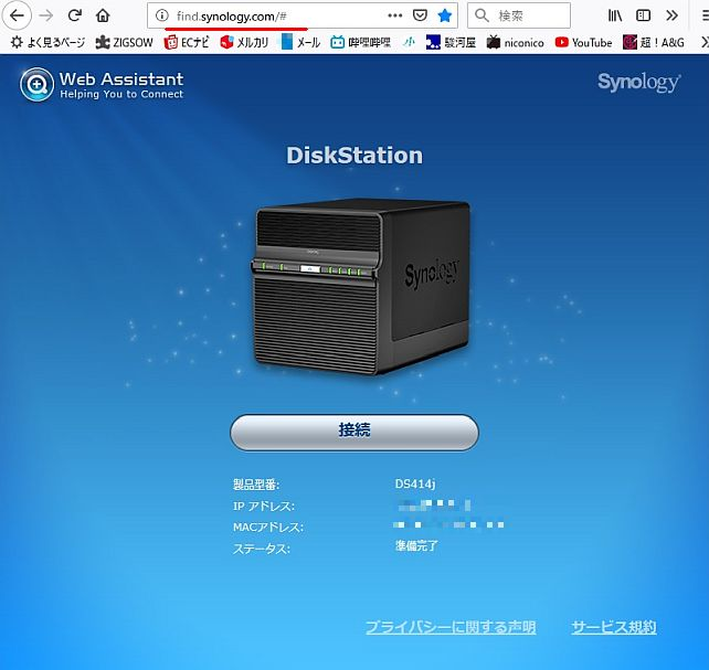 「http://find.synology.com/#」!
